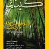 National Geographic Iran Cover, March 2013